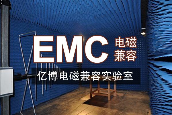 办理EMC测试