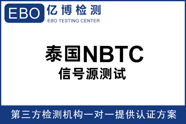 NBTC认证