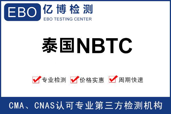 泰国NBTC认证